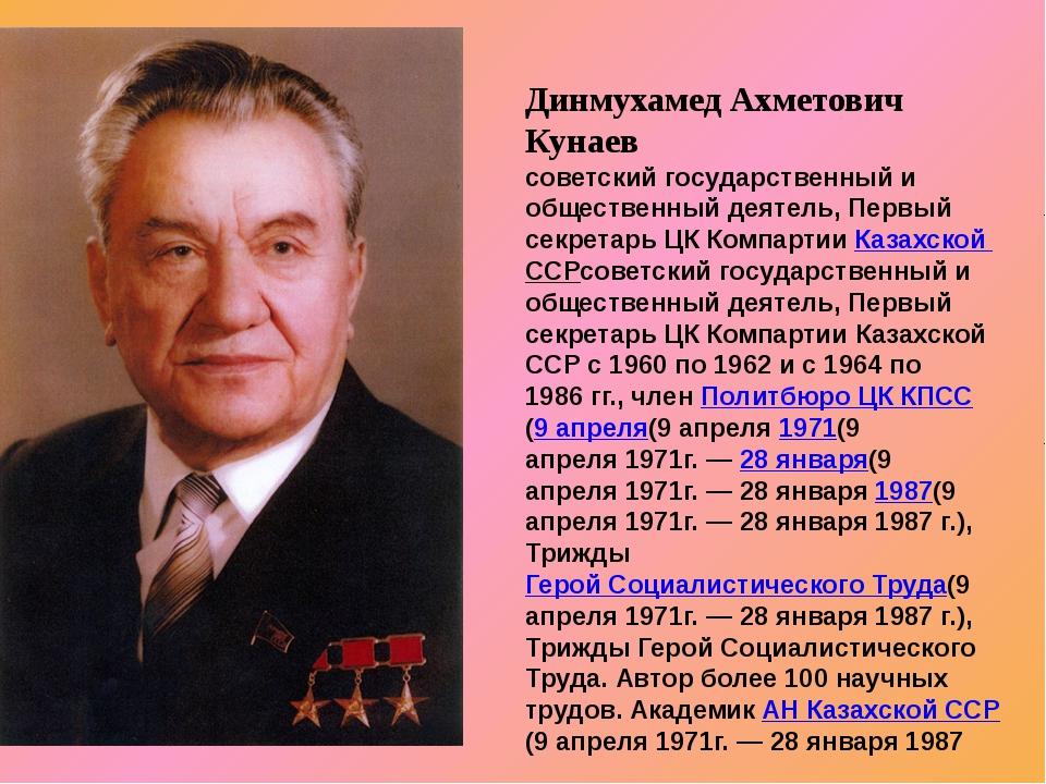Динмухамед Ахметович Кунаев советский государственный и общественный деятель,...