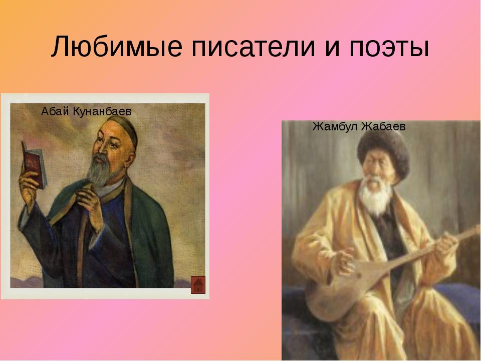 Любимые писатели и поэты Абай Кунанбаев Жамбул Жабаев