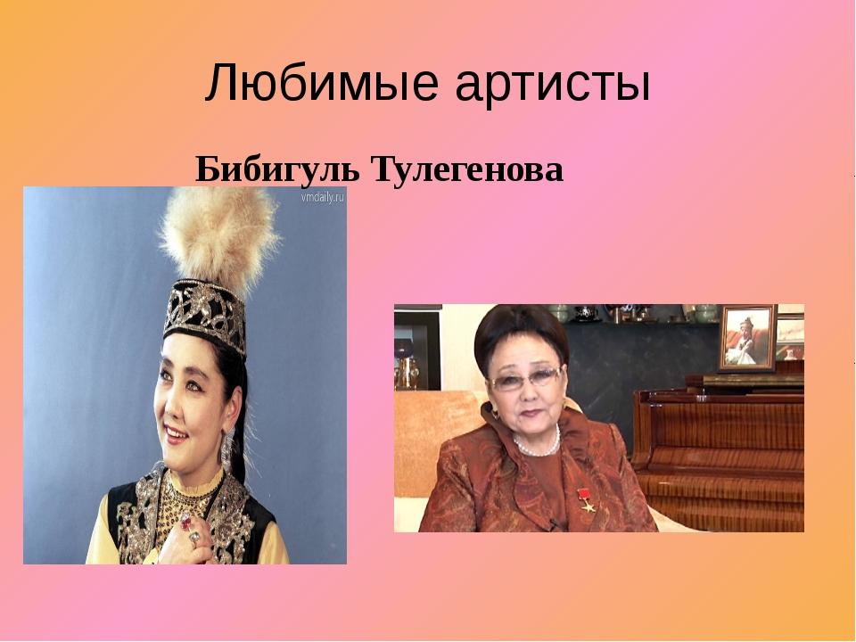 Любимые артисты Бибигуль Тулегенова