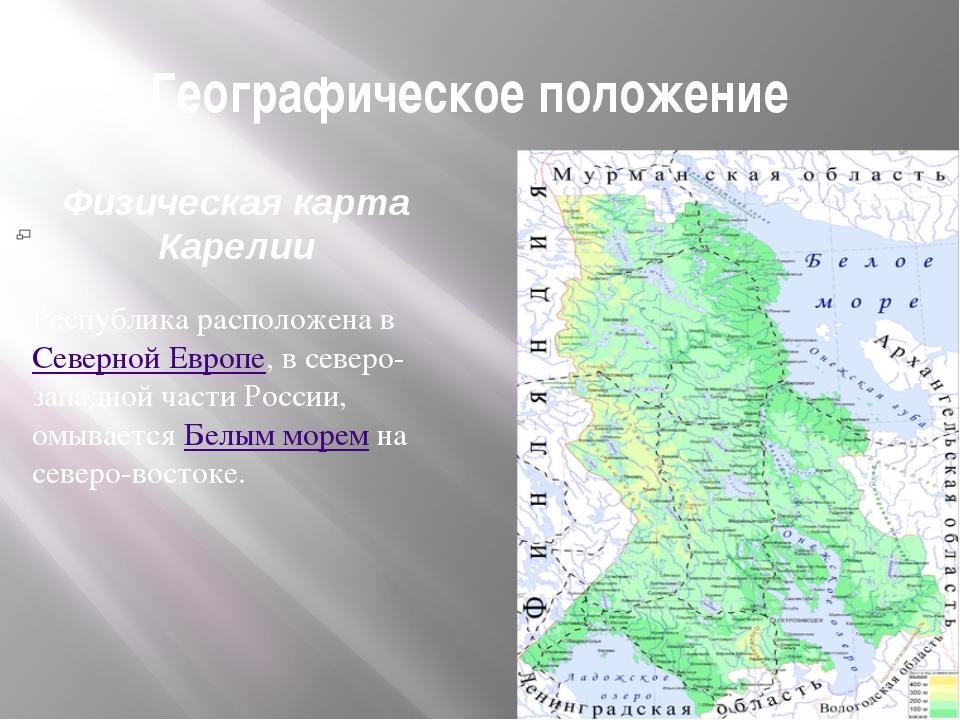 Географическое положение Физическая карта Карелии Республика расположена в Се...