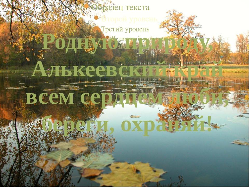 Родную природу, Алькеевский край всем сердцем люби, береги, охраняй!