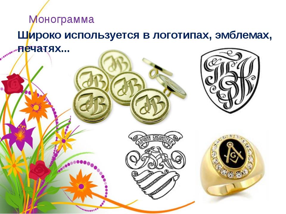 Шрифт Для выполнения меток и монограмм используют буквы русского, латинского...