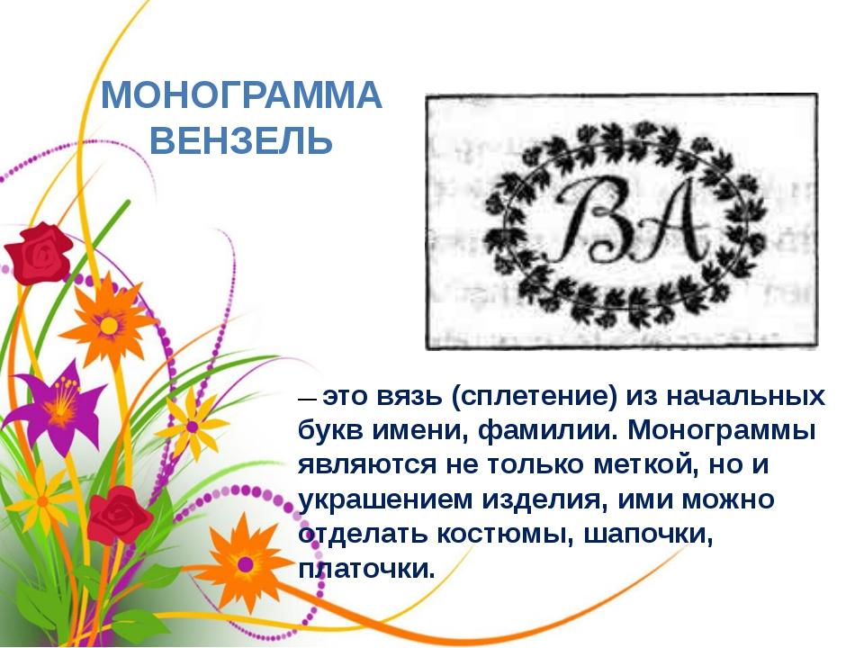 Широко используется в логотипах, эмблемах, печатях... Монограмма