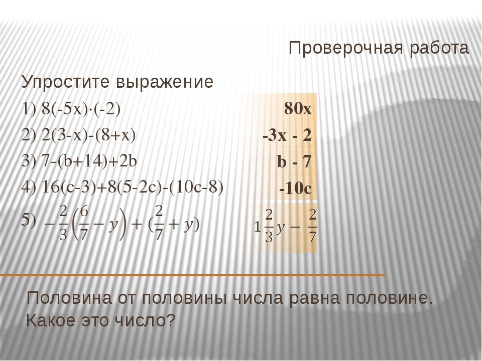 Проверочная работа Упростите выражение 1) 8(-5х)∙(-2) 2) 2(3-х)-(8+х) 3) 7-(b...