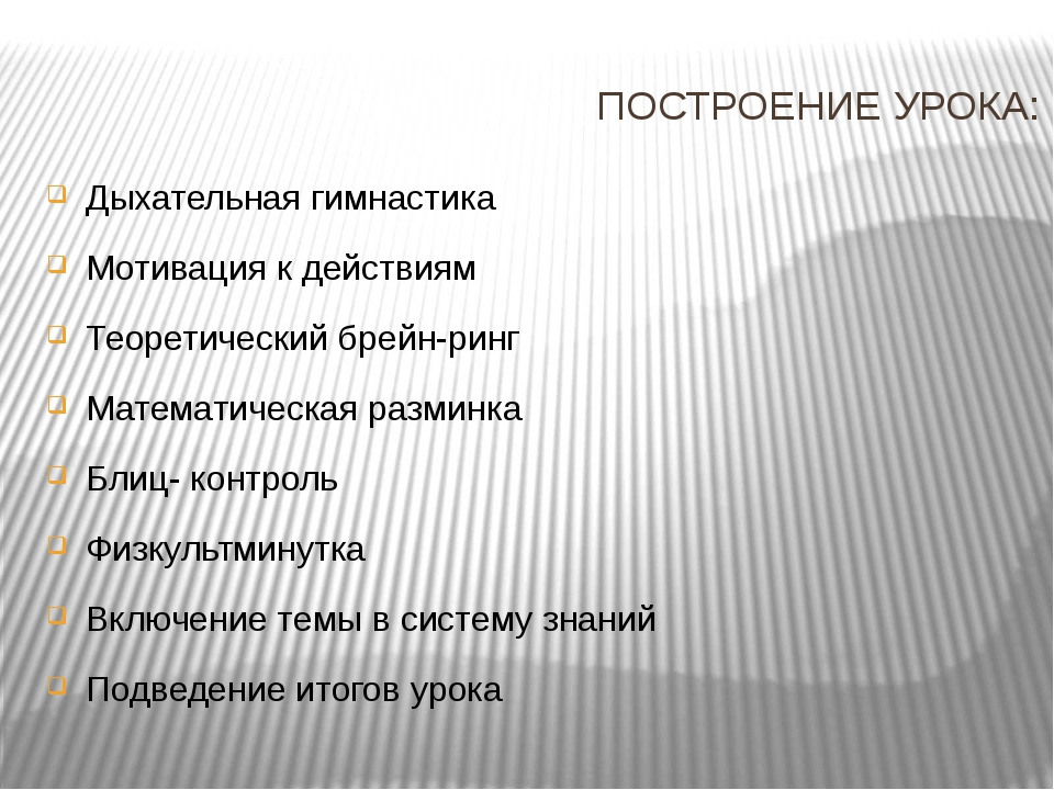 ПОСТРОЕНИЕ УРОКА: Дыхательная гимнастика Мотивация к действиям Теоретический...