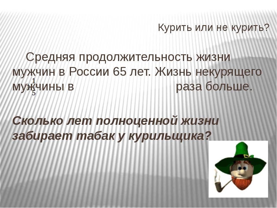 Средняя продолжительность жизни мужчин в России 65 лет. Жизнь некурящего муж...