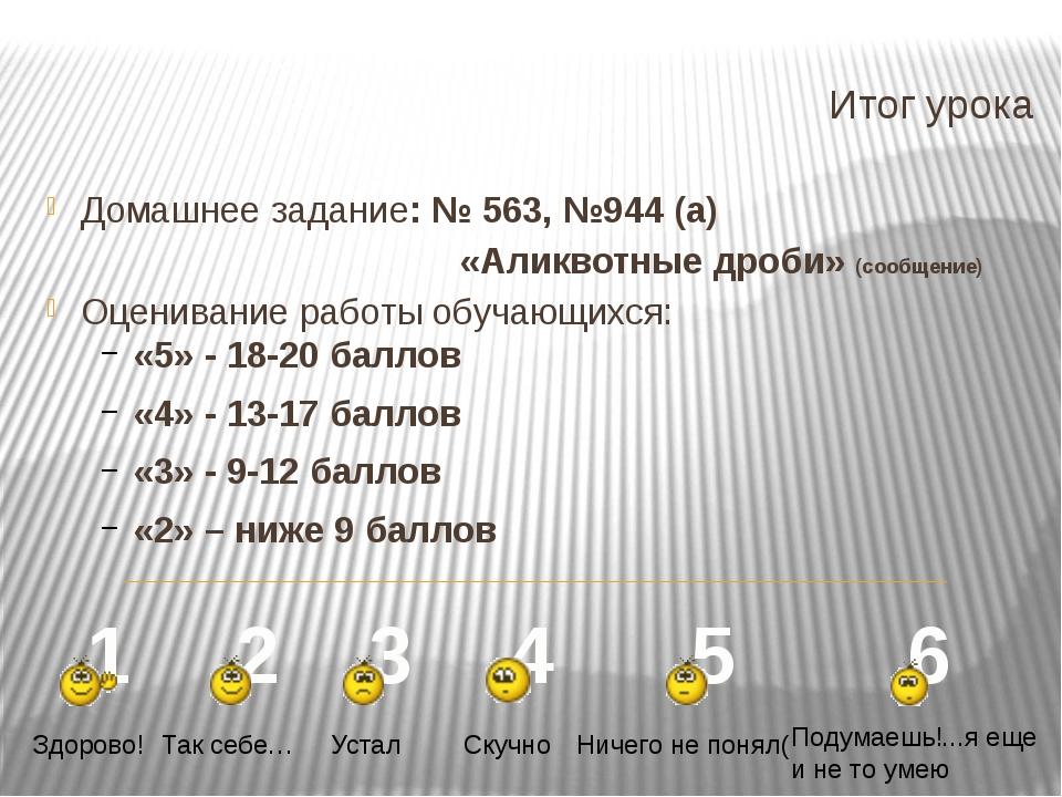 2 3 4 5 6 1 Итог урока Домашнее задание: № 563, №944 (а) «Аликвотные дроби» (...