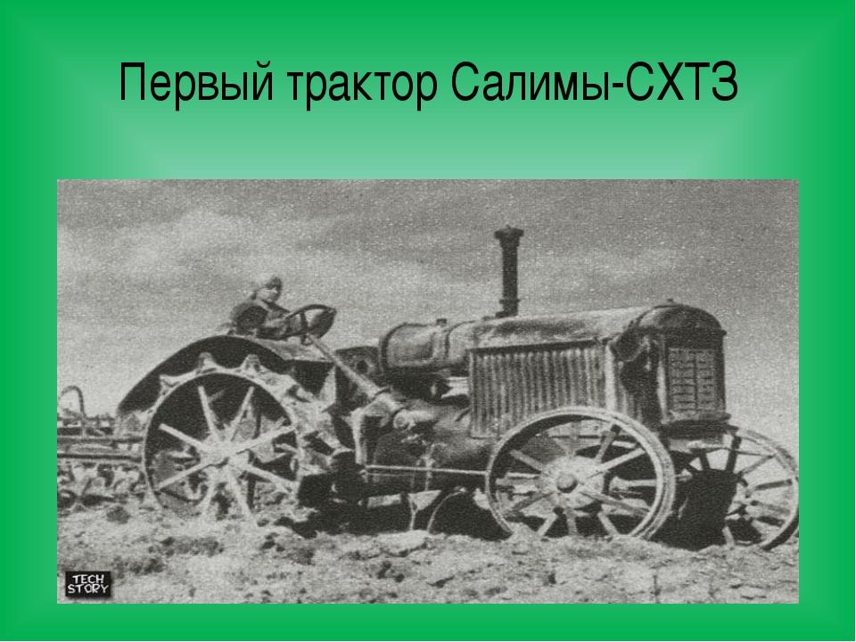 Первый трактор Салимы-СХТЗ