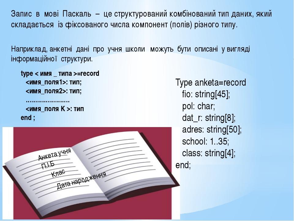 Запис в мові Паскаль – це структурований комбінований тип даних, який складає...