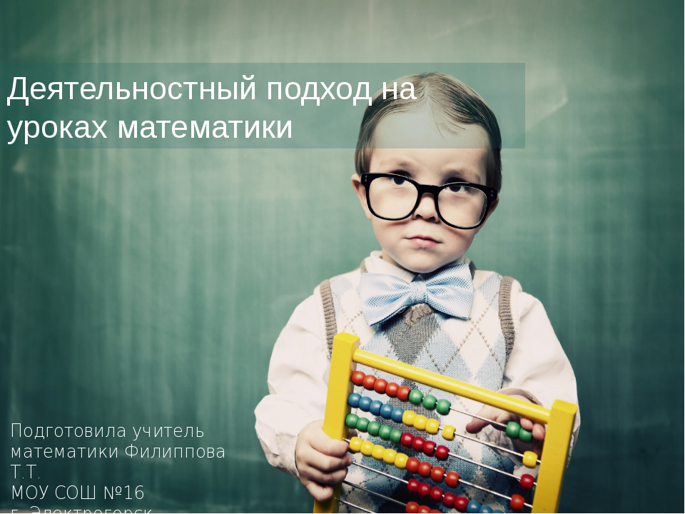 Деятельностный подход на уроках математики Подготовила учитель математики Фил...
