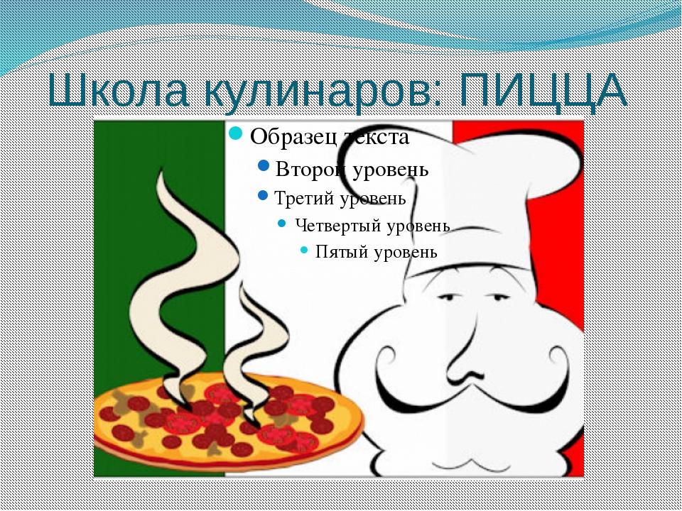 Школа кулинаров: ПИЦЦА