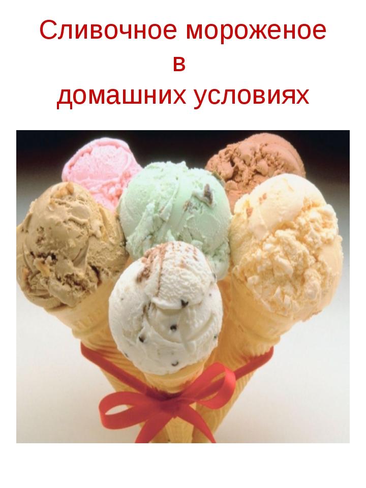 Сливочное мороженое в домашних условиях