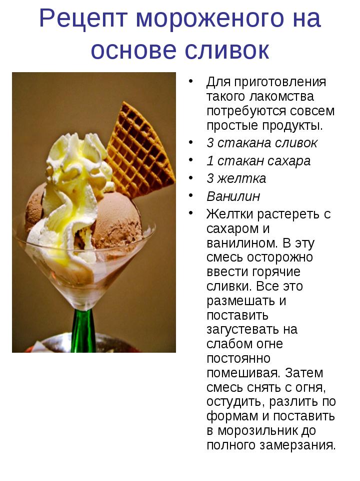 Рецепт мороженого на основе сливок Для приготовления такого лакомства потребу...