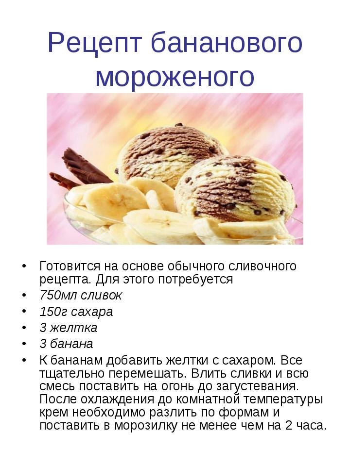 Рецепт бананового мороженого Готовится на основе обычного сливочного рецепта....
