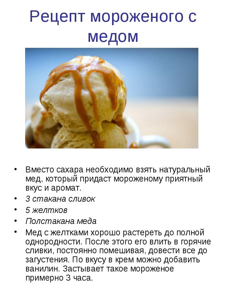 Рецепт мороженого с медом Вместо сахара необходимо взять натуральный мед, кот...