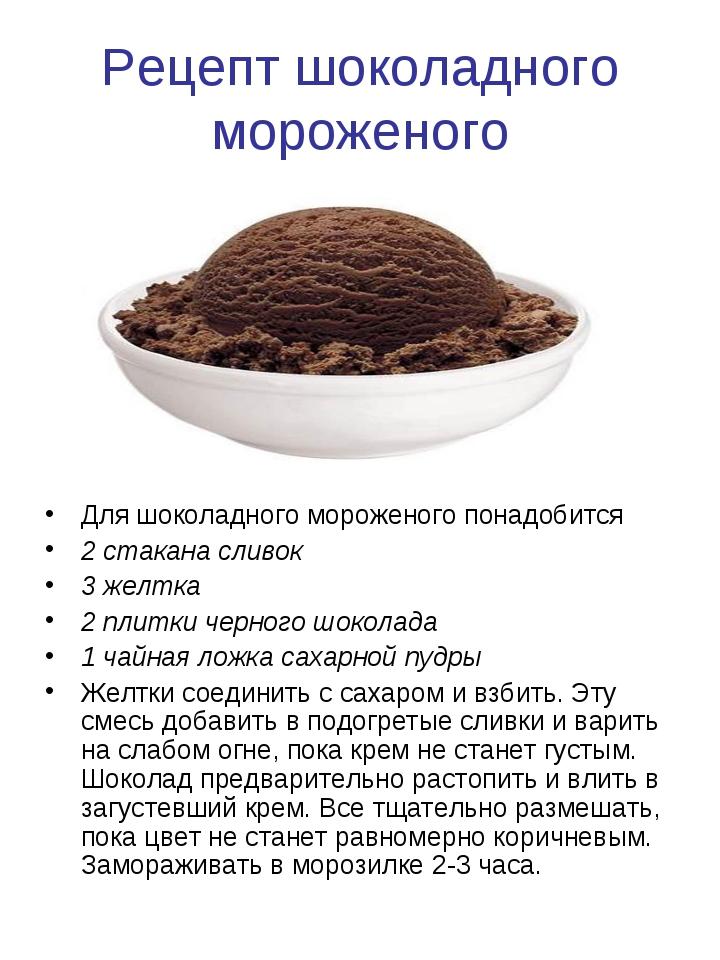 Рецепт шоколадного мороженого Для шоколадного мороженого понадобится 2 стакан...