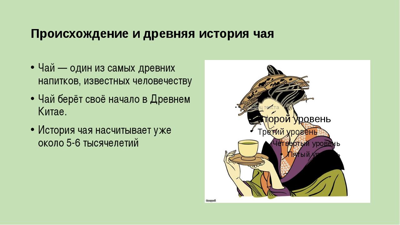 Происхождение и древняя история чая Чай— один изсамых древних напитков, из...