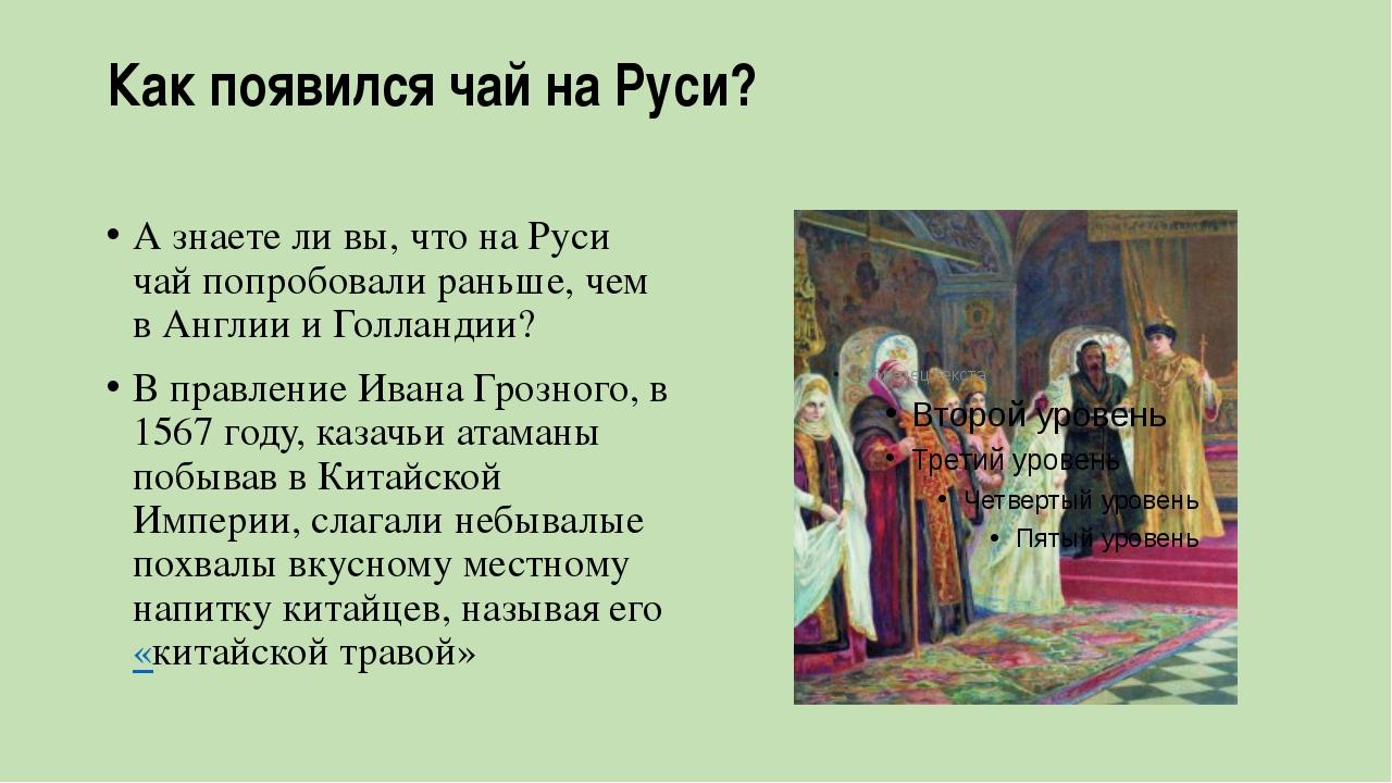 Как появился чай на Руси? А знаете ли вы, что на Руси чай попробовали раньше,...