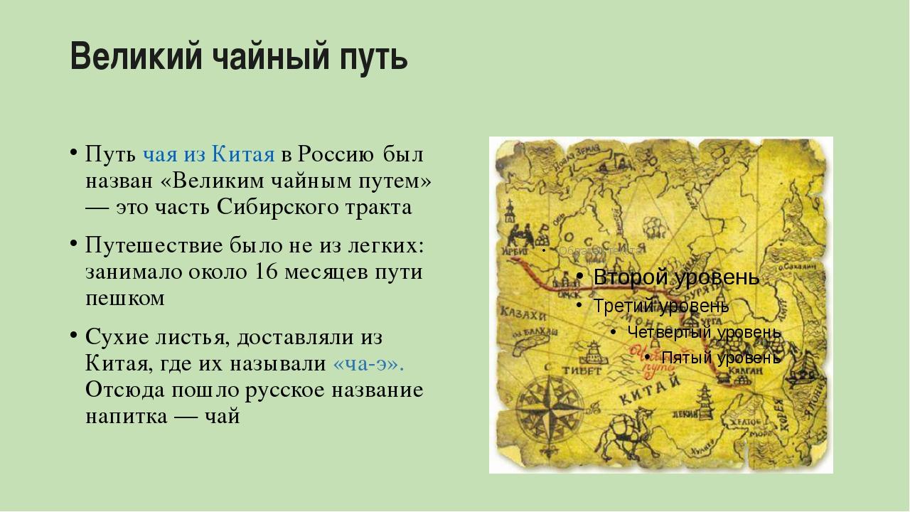 Великий чайный путь Путьчая из Китаяв Россию был назван «Великим чайным пут...