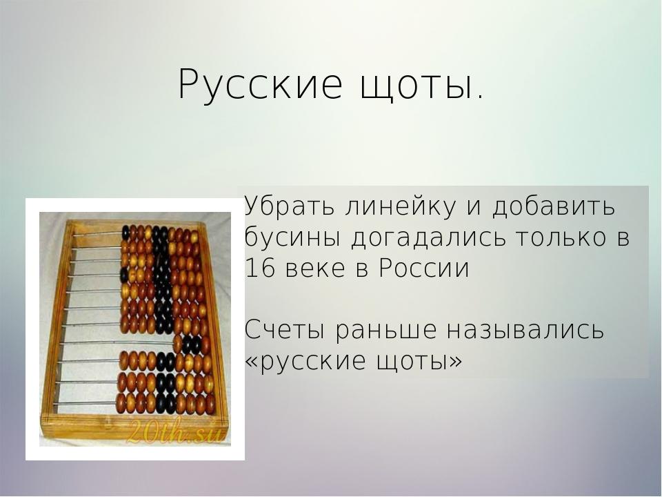 Русские щоты. Убрать линейку и добавить бусины догадались только в 16 веке в...