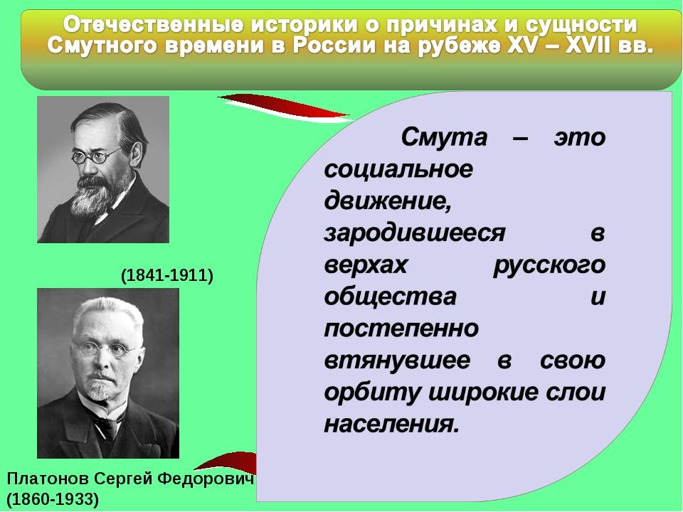 Васи́лий О́сипович Ключе́вский (1841-1911) Платонов Сергей Федорович (1860-19...