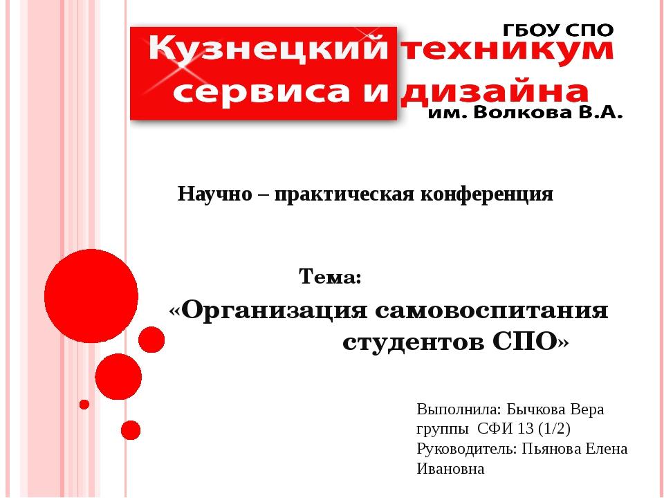 Научно – практическая конференция Тема: «Организация самовоспитания студентов...