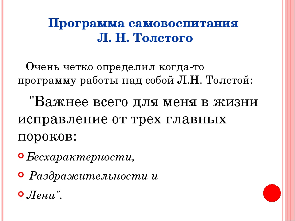 Программа самовоспитания Л. Н. Толстого Очень четко определил когда-то програ...