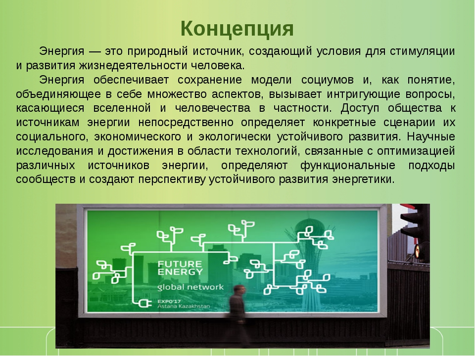 Энергия — это природный источник, создающий условия для стимуляции и развити...