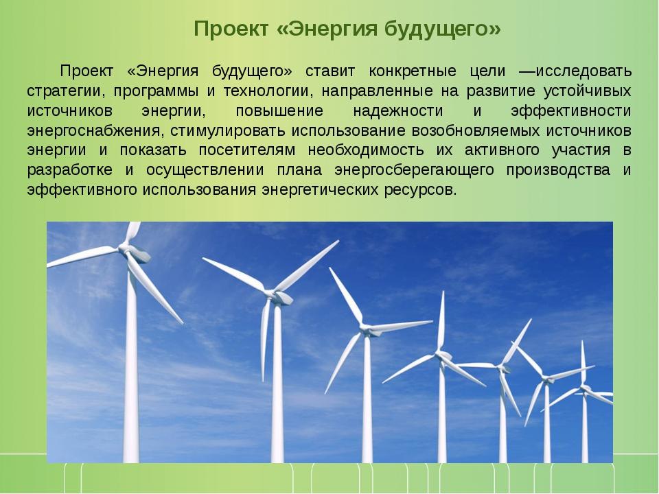 Проект «Энергия будущего» ставит конкретные цели —исследовать стратегии, про...