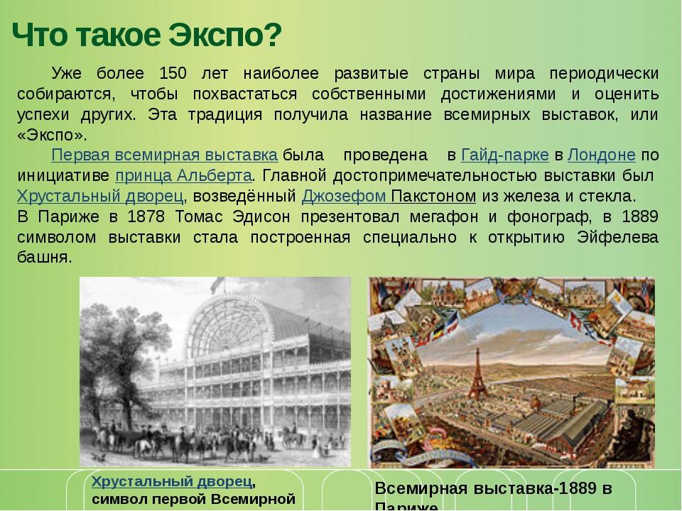 Что такое Экспо? Уже более 150 лет наиболее развитые страны мира периодическ...