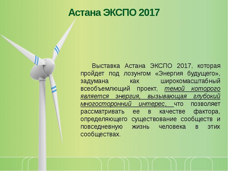 Астана ЭКСПО 2017 Выставка Астана ЭКСПО 2017, которая пройдет под лозунгом «...