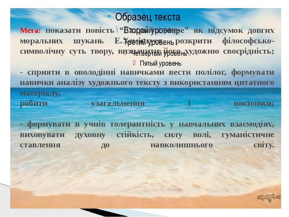 """Мета: показати повість """"Старий і море"""" як підсумок довгих моральних шукань Е..."""