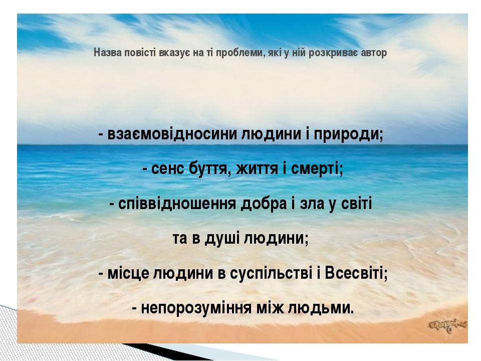 - взаємовідносини людини і природи; - сенс буття, життя і смерті; - співвідно...