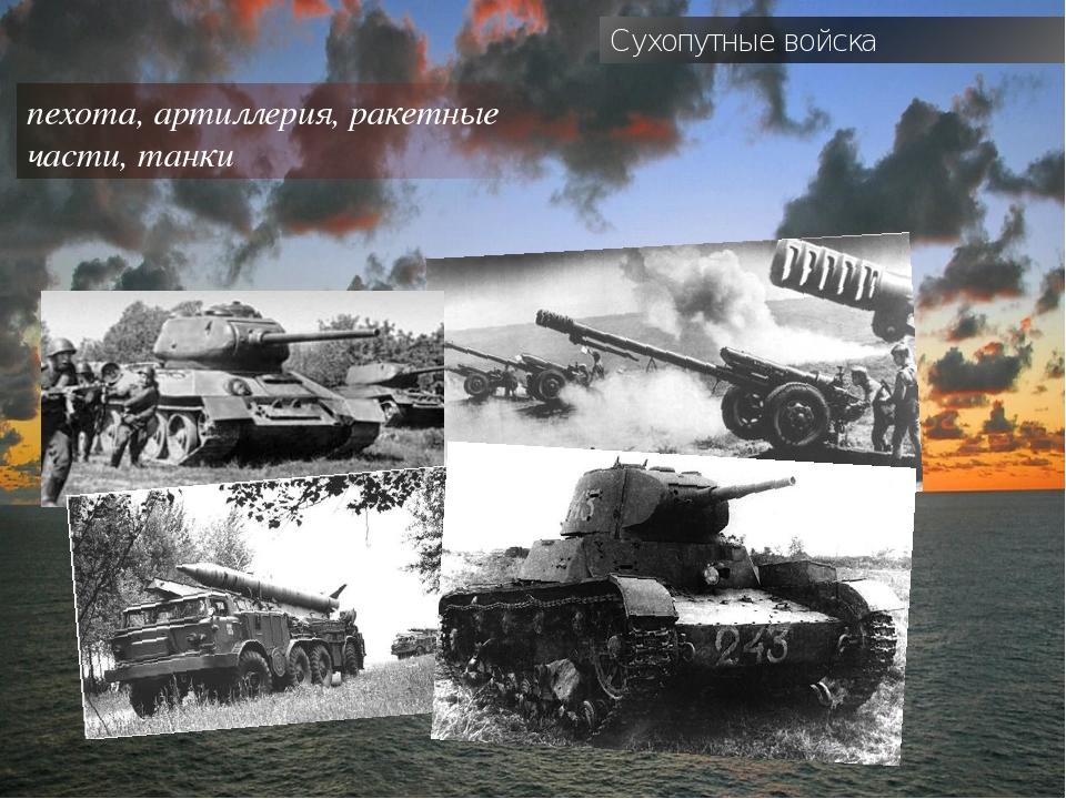 Сухопутные войска пехота, артиллерия, ракетные части, танки