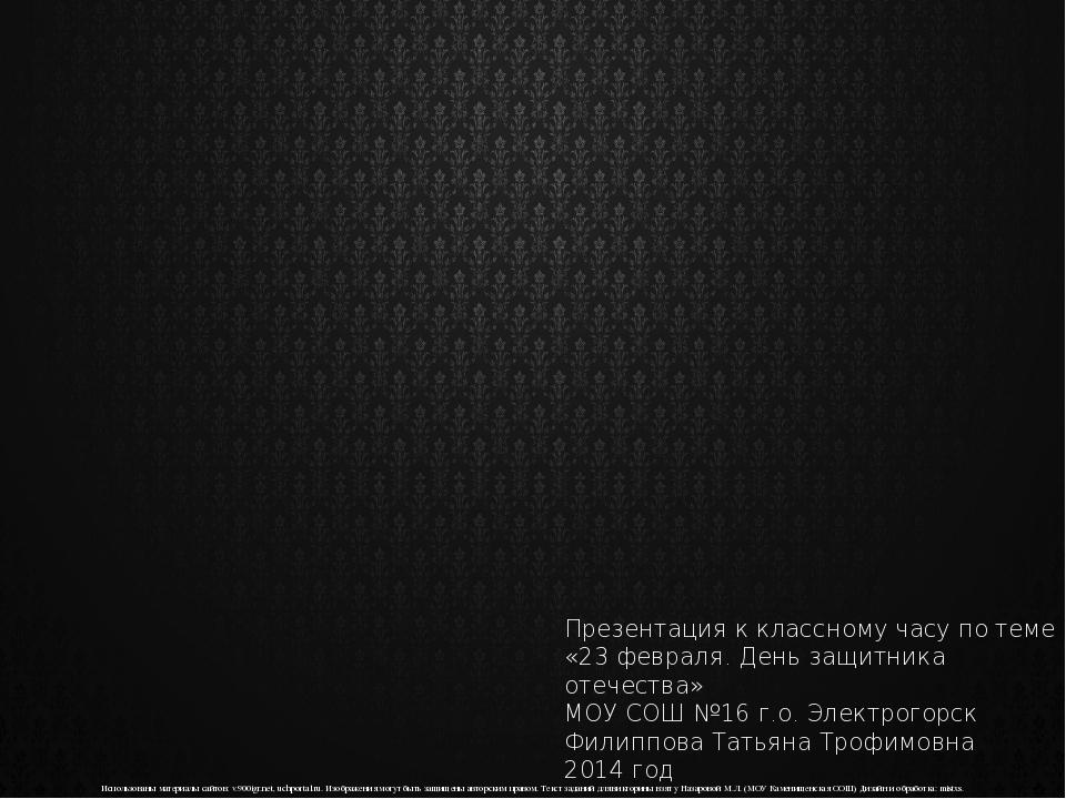 Презентация к классному часу по теме «23 февраля. День защитника отечества» М...