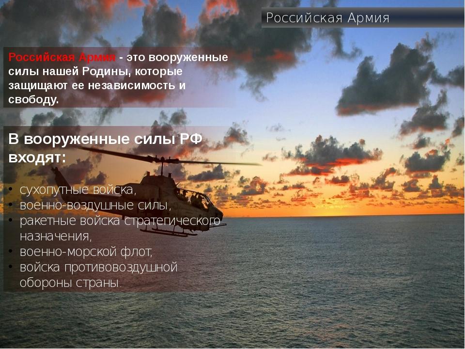 Российская Армия Российская Армия - это вооруженные силы нашей Родины, которы...