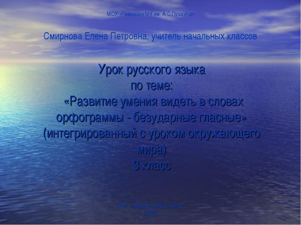 Урок русского языка по теме: «Развитие умения видеть в словах орфограммы - б...