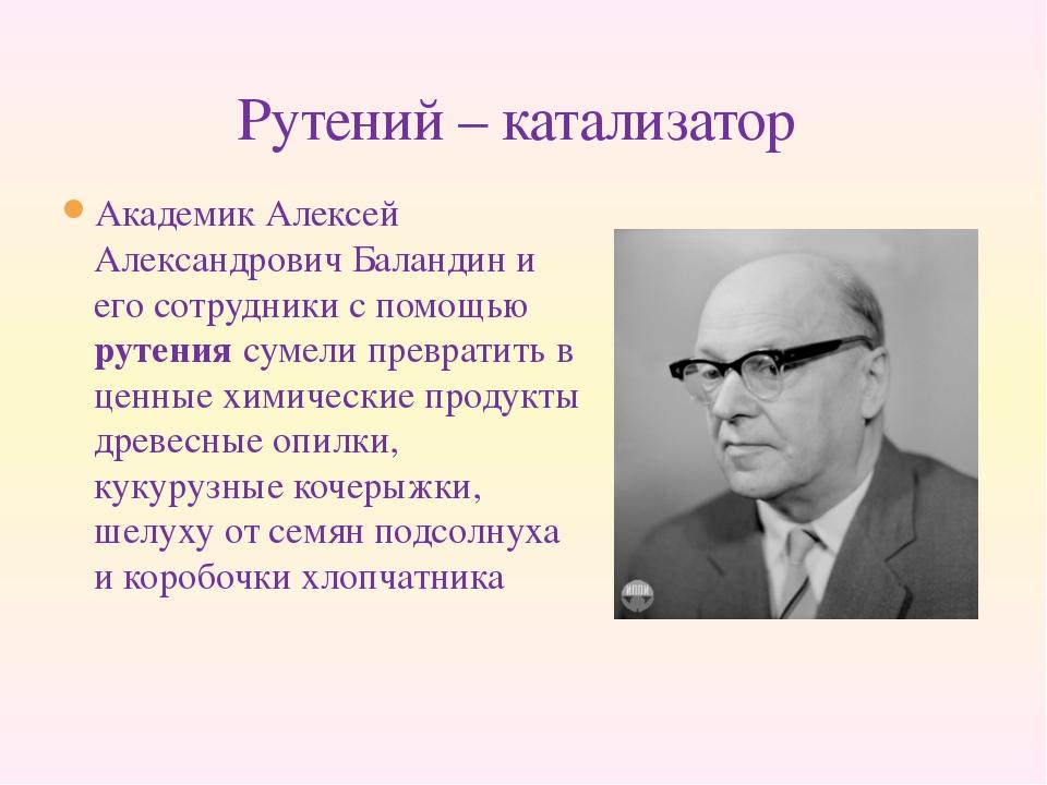 Академик Алексей Александрович Баландин и его сотрудники с помощью рутения су...