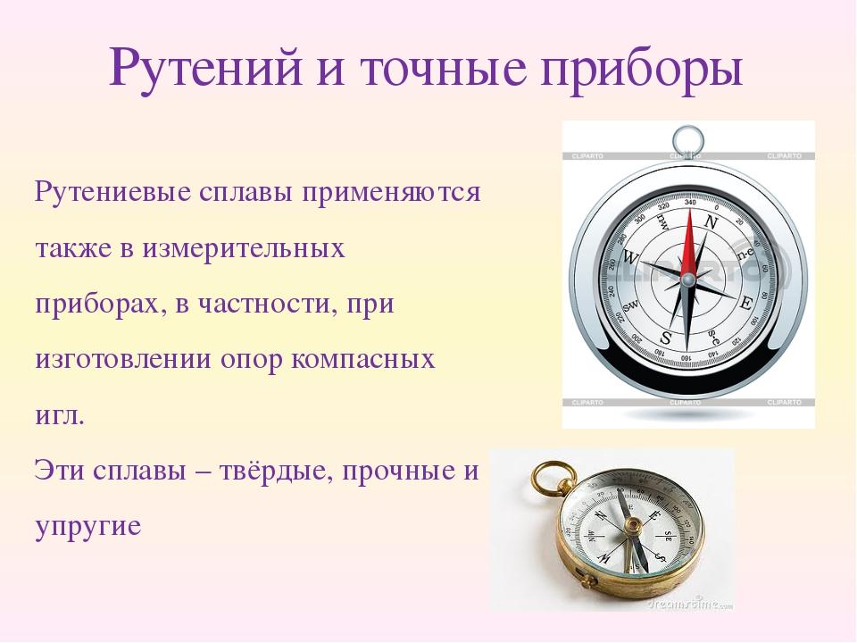 Рутений и точные приборы Рутениевые сплавы применяются также в измерительных...