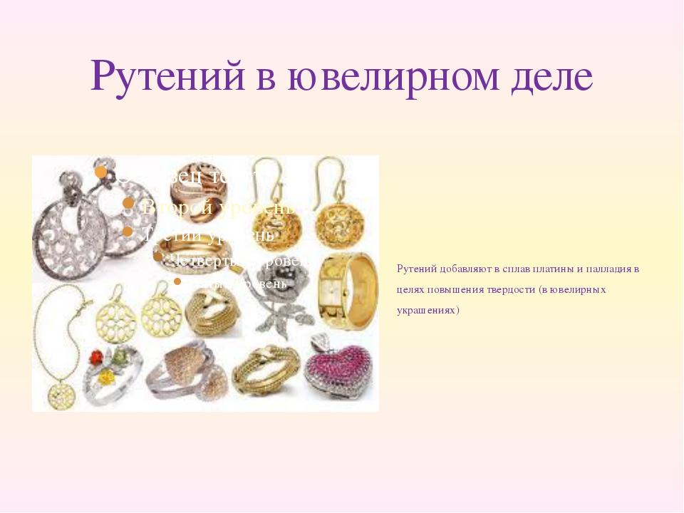 Рутений в ювелирном деле Рутений добавляют в сплав платины и палладия в целях...