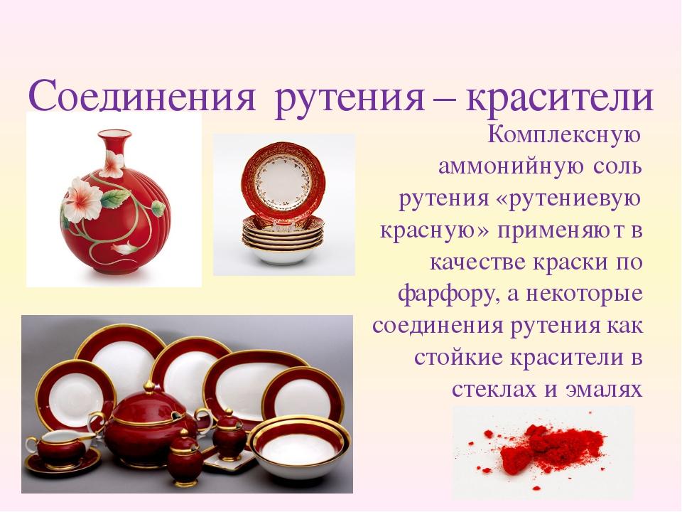 Соединения рутения – красители Комплексную аммонийную соль рутения «рутениеву...