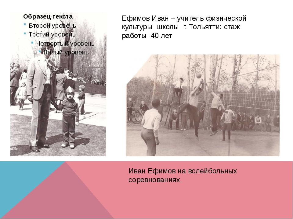 Ефимов Иван – учитель физической культуры школы г. Тольятти: стаж работы 40 л...