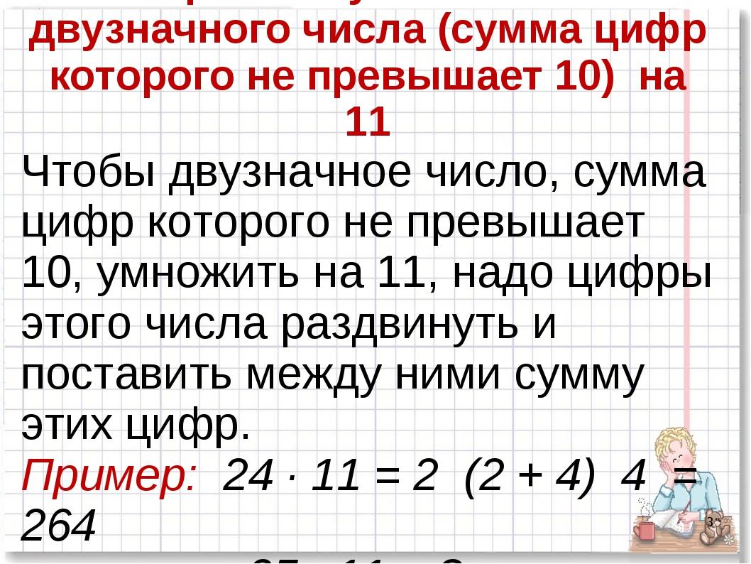 * Правило умножения двузначного числа (сумма цифр которого не превышает 10) н...