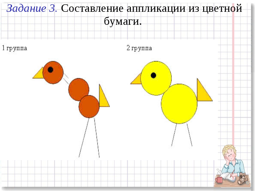 * Задание 3. Составление аппликации из цветной бумаги.