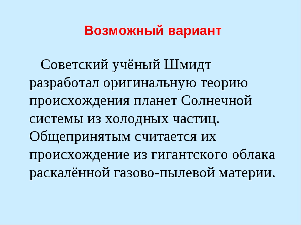 Возможный вариант Советский учёный Шмидт разработал оригинальную теорию прои...