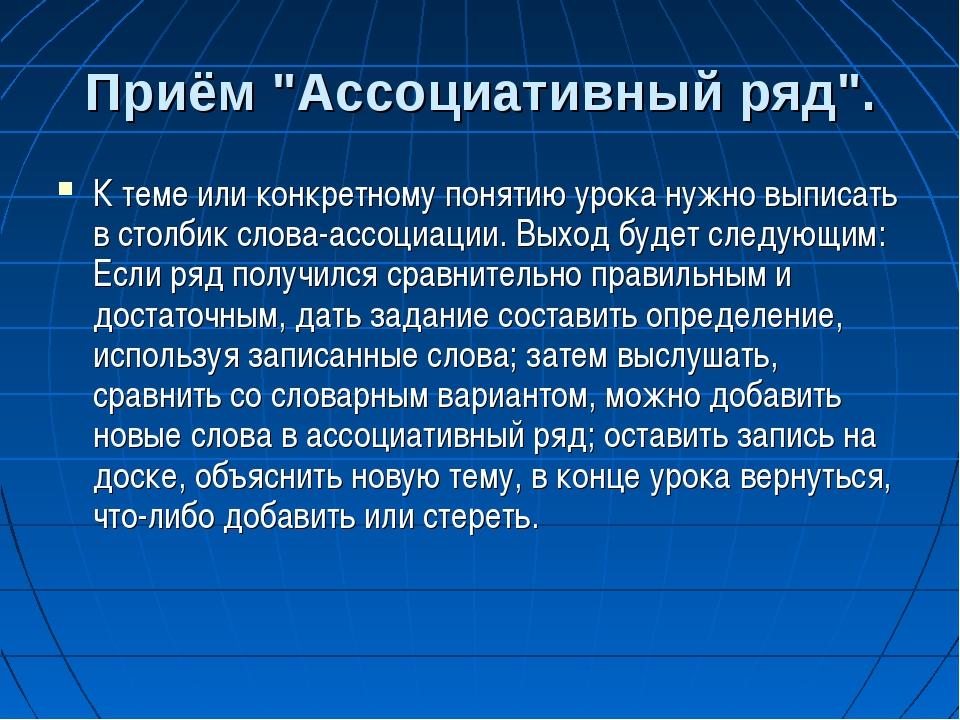 """Приём """"Ассоциативный ряд"""". К теме или конкретному понятию урока нужно выписат..."""
