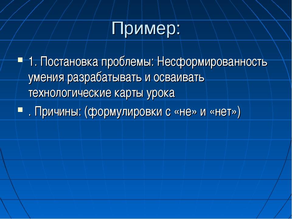 Пример: 1. Постановка проблемы: Несформированность умения разрабатывать и осв...