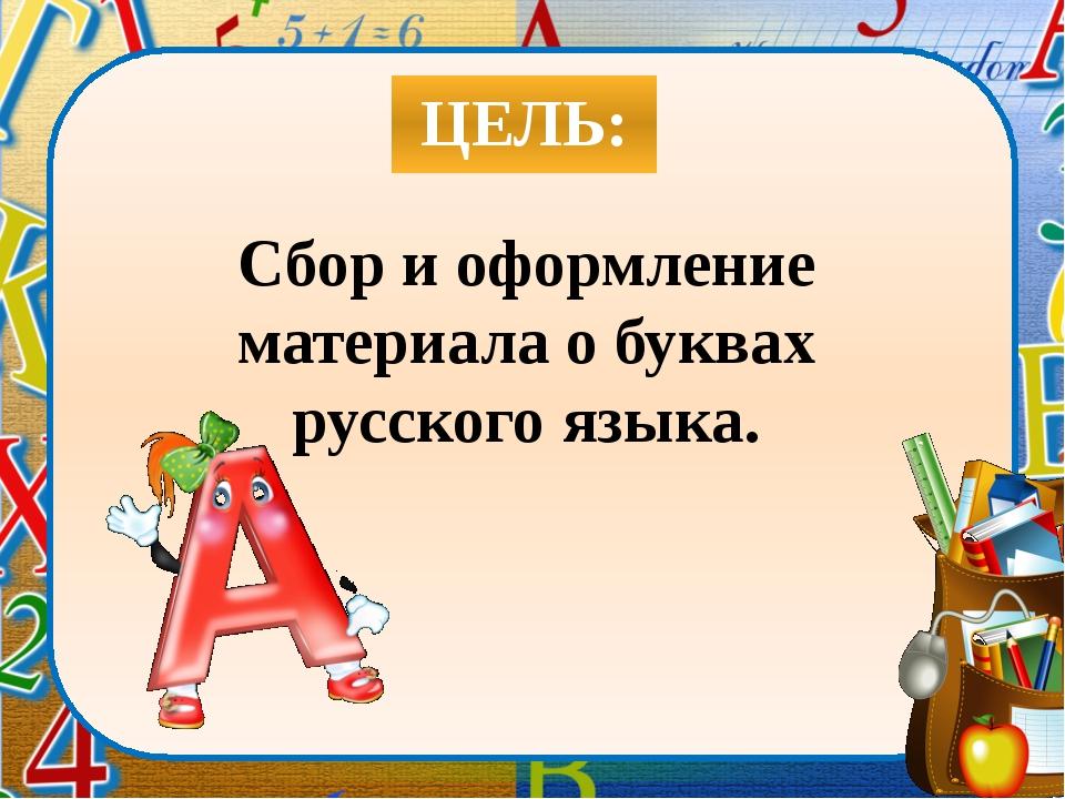 ЦЕЛЬ: Сбор и оформление материала о буквах русского языка. lick to edit Maste...