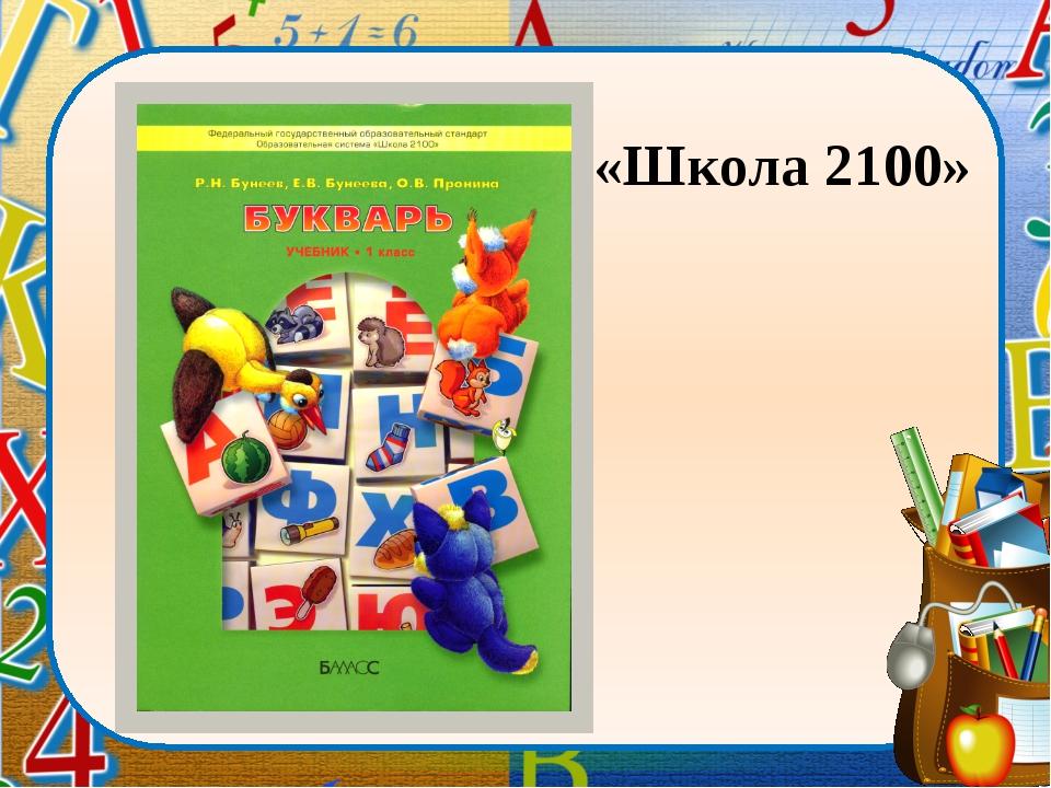 «Школа 2100» lick to edit Master subtitle style Образец заголовка Образец за...