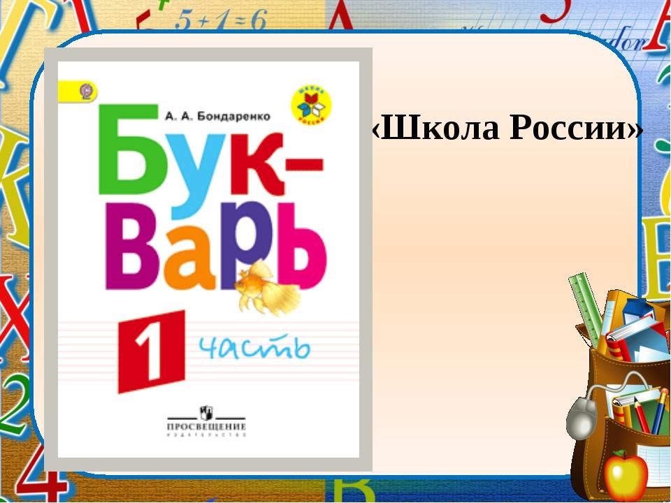 «Школа России» lick to edit Master subtitle style Образец заголовка Образец...